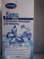 Отдается в дар Прокладки для рожениц и бюстгальтерные прокладки для беременных и кормящих (+ подгузники трусы для подвижных р-р М)