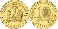 Отдается в дар Юбилейная монета Хабаровск