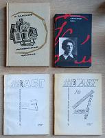 Отдается в дар Книжки филологически-поэтические
