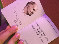 Отдается в дар Партийный билет ЦК КПСС