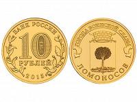 Отдается в дар Монета ГВС Ломоносов