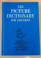 Отдается в дар Английский словарь для детей