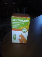 Отдается в дар Лекарство для животных