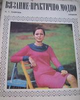 Отдается в дар Журнал «Вязание-практично, модно»