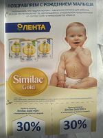 Отдается в дар Скидка на детское питание в магазине Лента