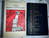 Отдается в дар книги СССР: антифашистcкая проза и женская энциклопедия