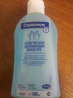 Отдается в дар Средство для дезинфекции кожи рук