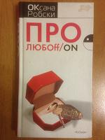Отдается в дар Книга Робски «Про любoff»
