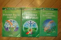 Отдается в дар Книги по народной медицине