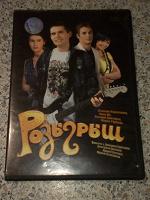 Отдается в дар Фильм «Розыгрыш» на DVD-диске