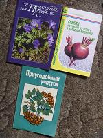 Отдается в дар книжки для дачников садоводов