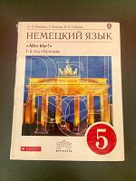 Отдается в дар Учебник «Немецкий язык» 5 класс