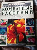 Отдается в дар Книга комнатные растения