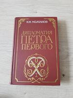 Отдается в дар Дипломатия Петра Первого. Н.Н. Молчанов