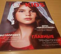 Отдается в дар Журнал Top Kids 12\14