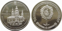 Отдается в дар Монета- Украина 5 гривен «Елецкий Свято-Успенский монастырь»