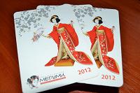 Отдается в дар Карманные календарики за 2012 год