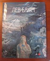 Отдается в дар Альбом-каталог Лев Бакст 1866-1924