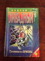 Отдается в дар Андрей Ливадный «Туманность ориона»