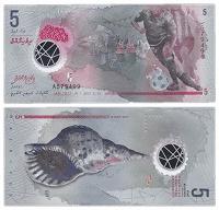Отдается в дар 5 руфий Мальдивы
