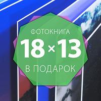 Отдается в дар Сертификат на фотокнигу Премиум 18х13 в твердой обложке