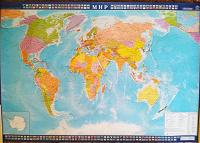 Отдается в дар Политическая карта мира