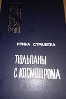 Отдается в дар Книга о Янгеле «Тюльпаны с космодрома»