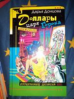 Отдается в дар Дарья Донцова «Доллары царя Гороха»