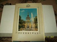 Отдается в дар Набор открыток «Ленинград», 1972г.
