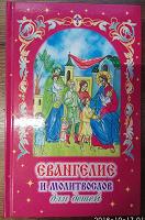 Отдается в дар Евангелие и молитвослов для детей