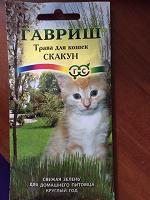 Отдается в дар семена травы для кошек