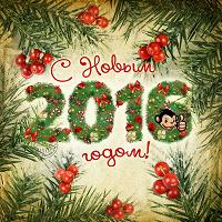 Отдается в дар Поздравление с новым годом