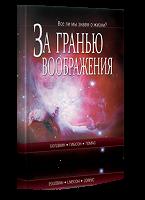 Отдается в дар Книга «За гранью Воображения»