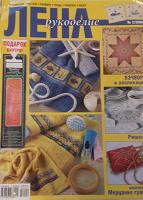 Отдается в дар Журнал для рукодельниц и схемы вышивки крестиком