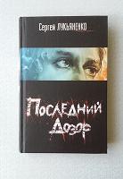 Отдается в дар Лукьяненко «Последний дозор»