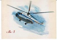 Отдается в дар Открытки из СССР «Авиация» 1923-1983