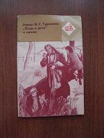 Отдается в дар Книга из СССР