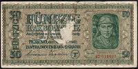 Отдается в дар Украина. Ровно. 50 карбованцев 1942 года.