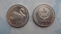 Отдается в дар Монета 1 рубль 2018 Приднестровье. Лебедь Шипун.