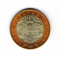 Отдается в дар Монета 3 сомони Таджикистана 2006 год