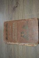 Отдается в дар Басин Справочник по огородничеству 1956 г