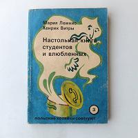 Отдается в дар Настольная книга студентов и влюбленных