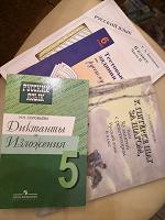 Отдается в дар Пособия по русскому языку для 6 класса