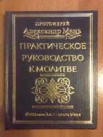 Отдается в дар Книга Александра Меня «Руководство к молитве»