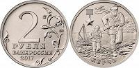Отдается в дар 2 рубля Керчь