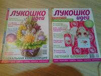 Отдается в дар Журналы рукодельницам