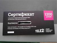 Отдается в дар Сертификат TELE2 на 1200 руб.