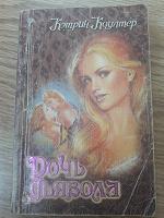 Отдается в дар Дамские романы