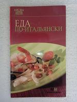 Отдается в дар Журналы по итальянской кухне