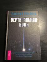 Отдается в дар Книга Похабов — Вертикальная Воля